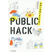 PUBLIC HACK-もっと私的に自由にまちを使う [単行本]
