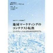 地域マーケティングのコンテクスト転換:コンステレーションのためのSSRモデル(地域デザイン学会叢書<7>) [単行本]