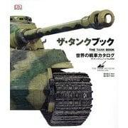 ザ・タンクブック-世界の戦車カタログ [単行本]