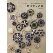 糸ボタンの本-糸を巻いて作る 小さくて愛らしい手作りボタンの世界 [単行本]
