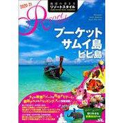 R12 地球の歩き方 リゾートスタイル プーケット サムイ島 ピピ島 2020~2021 [全集叢書]