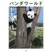 パンダワールド-We love PANDA [単行本]