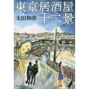 東京居酒屋十二景(集英社文庫(日本)) [文庫]