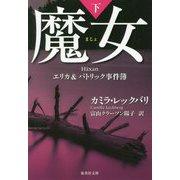 魔女 エリカ&パトリック事件簿 下(集英社文庫) [文庫]