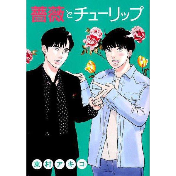 薔薇とチューリップ(ビッグ コミックス) [コミック]
