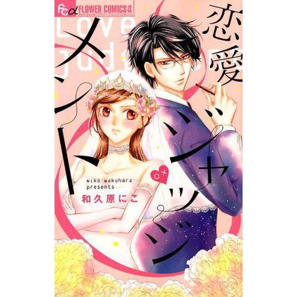 恋愛ジャッジメント(フラワーコミックス α) [コミック]