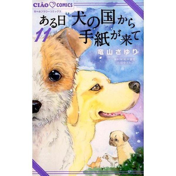 ある日 犬の国から手紙が来て<11>(フラワーコミックス) [コミック]