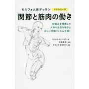 関節と筋肉の働き(モルフォ人体デッサン ミニシリーズ ) [全集叢書]