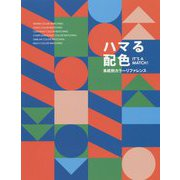 ハマる配色-系統別カラーリファレンス [単行本]