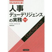 M&Aを成功に導く人事デューデリジェンスの実務〈第3版〉 [単行本]