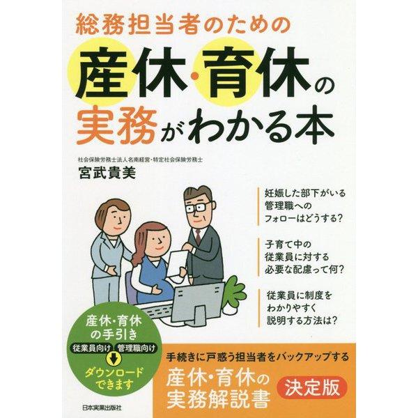 総務担当者のための産休・育休の実務がわかる本 [単行本]
