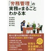 「労務管理」の実務がまるごとわかる本 [単行本]