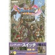 ドラゴンクエスト11 過ぎ去りし時を求めてS 新たなる旅立ちの書―Nintendo Switch版(Vジャンプブックス) [単行本]