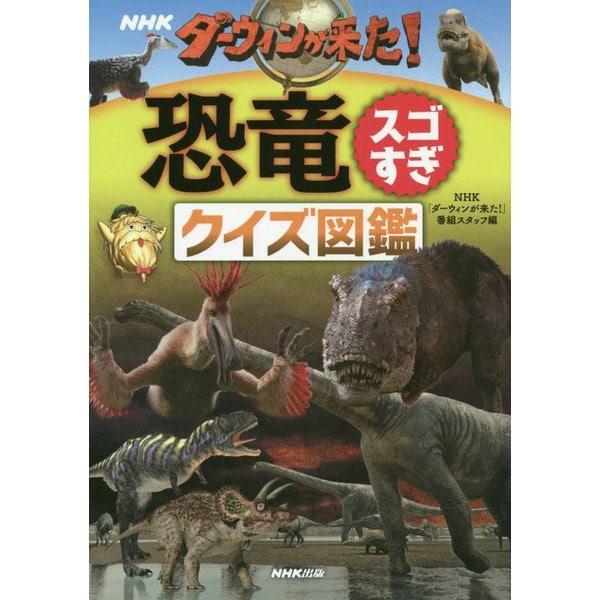 NHK ダーウィンが来た!恐竜スゴすぎ クイズ図鑑 [単行本]