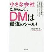 小さな会社だからこそ、DMは最強のツール! [単行本]