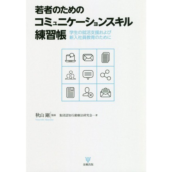 若者のためのコミュニケーションスキル練習帳-学生の就活支援および新入社員教育のために [単行本]