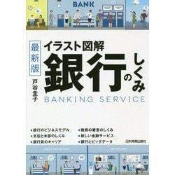 最新版 イラスト図解 銀行のしくみ [単行本]