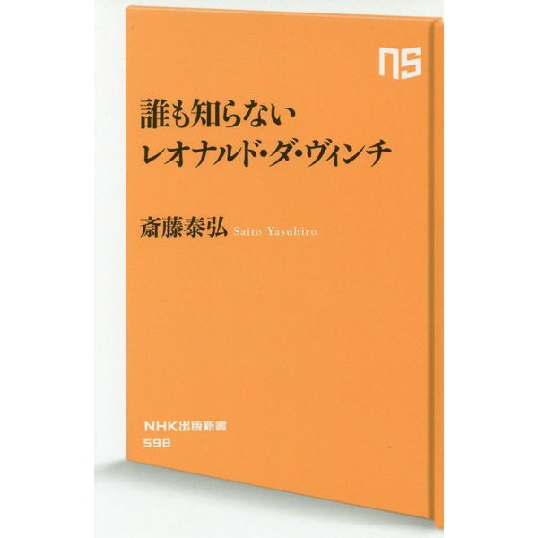 誰も知らないレオナルド・ダ・ヴィンチ(NHK出版新書<598>) [新書]
