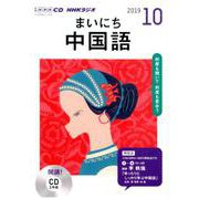 NHK CD ラジオ まいにち中国語 2019年10月号 [単行本]