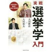 実戦・選挙学入門-日本社会の弱点とあるべき未来 [単行本]