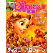 Disney FAN (ディズニーファン) 2019年 10月号 [雑誌]