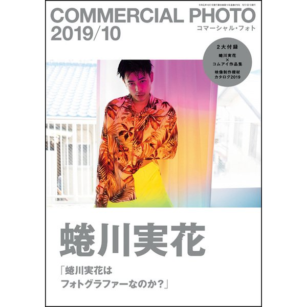 COMMERCIAL PHOTO (コマーシャル・フォト) 2019年 10月号 [雑誌]