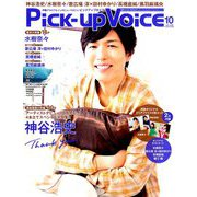 Pick-up Voice 2019年 10月号 [雑誌]
