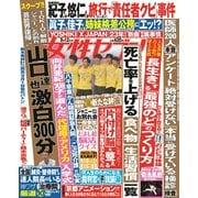 週刊 女性セブン 2019年 9/12号 [雑誌]