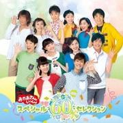NHK おかあさんといっしょ スペシャル60セレクション