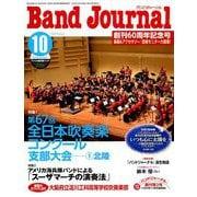 Band Journal (バンド ジャーナル) 2019年 10月号 [雑誌]