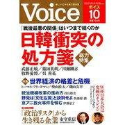 Voice (ボイス) 2019年 10月号 [雑誌]
