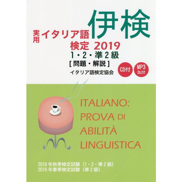 実用イタリア語検定〈2019〉1・2・準2級 問題・解説 [単行本]