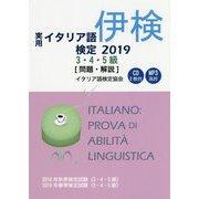 実用イタリア語検定〈2019〉3・4・5級 問題・解説 [単行本]