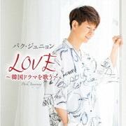 LOVE ~韓国ドラマを歌う~