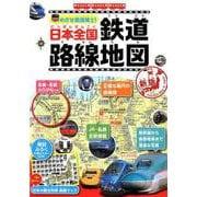 めざせ鉄道博士!日本全国鉄道路線地図 新版 [事典辞典]