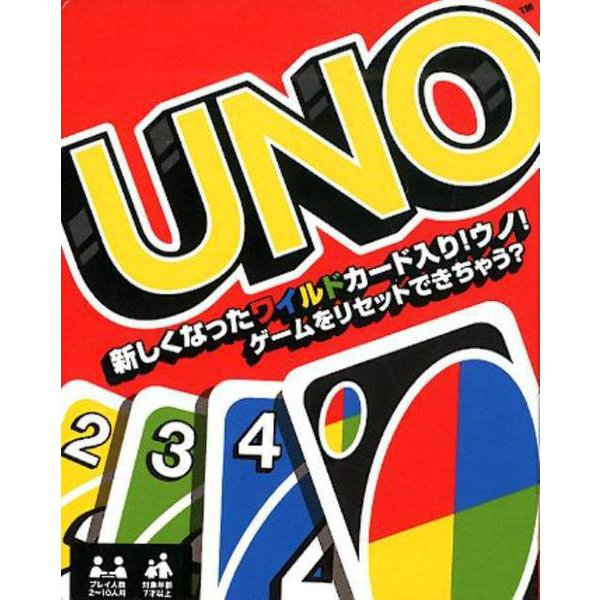 UNO [ムックその他]