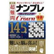 傑作超難問ナンプレプレミアム145選Crown-理詰めで解ける!脳を鍛える! [文庫]