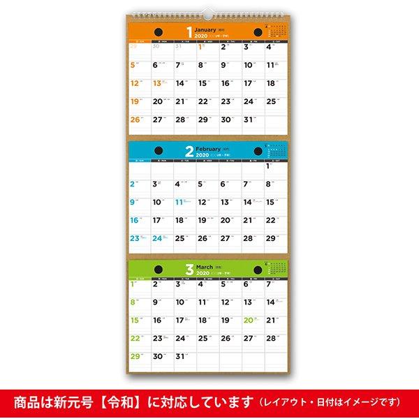 C153 NOLTYカレンダー壁掛け59 [2020年1月始まり]