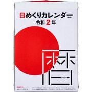 No.E502 日めくりカレンダー(中型) [2020年1月始まり]
