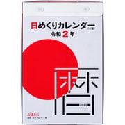 No.E503 日めくりカレンダー(小型) [2020年1月始まり]