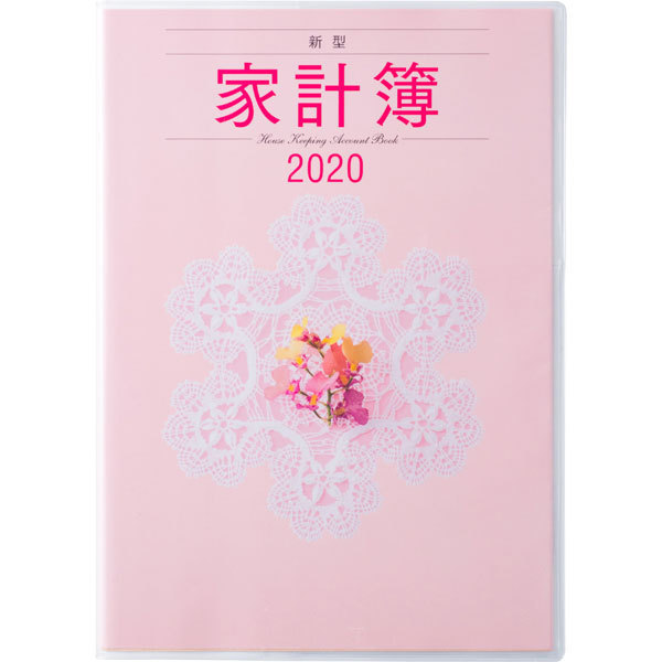 No.26 新型家計簿 [2020年1月始まり]