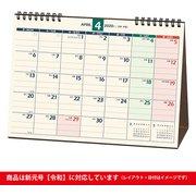 C248 NOLTYカレンダー卓上48 [2020年1月始まり]