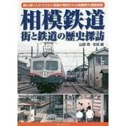 相模鉄道街と鉄道の歴史探訪-都心乗り入れでさらに発展が期待される相模野の通勤路線 [単行本]