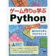 ゲーム作りで学ぶPython-作って動かして遊びながら学ぶプログラミング [単行本]