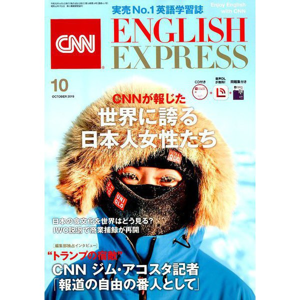 CNN ENGLISH EXPRESS (イングリッシュ・エクスプレス) 2019年 10月号 [雑誌]