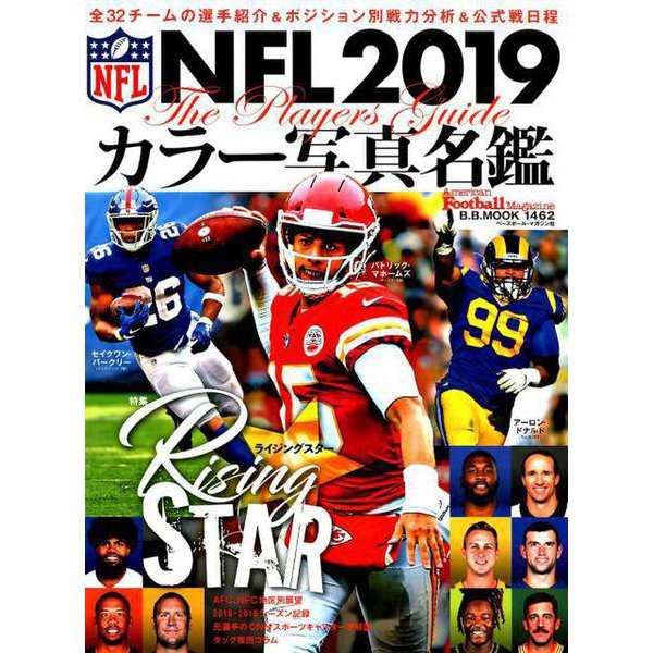 NFL 2019 カラー写真名鑑 [ムックその他]