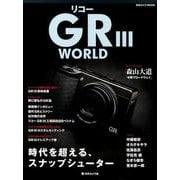 リコー GRIII WORLD (日本カメラMOOK) [ムックその他]