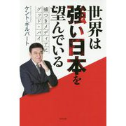 世界は強い日本を望んでいる - 嘘つきメディアにグッドバイ - [単行本]