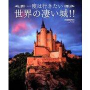 一度は行きたい世界の凄い城!!  2019年 11月号 [雑誌]
