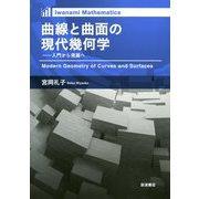 曲線と曲面の現代幾何学―入門から発展へ(Iwanami Mathematics) [単行本]